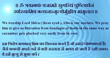 Lord Shiva Mantra
